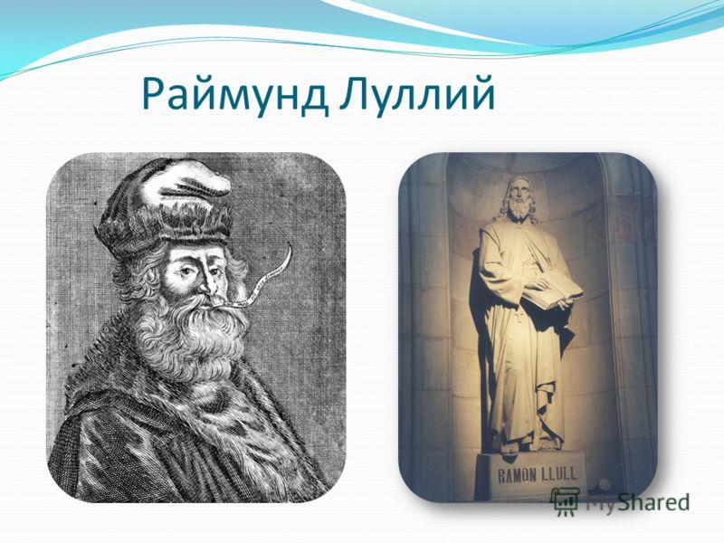Раймунд Луллий
