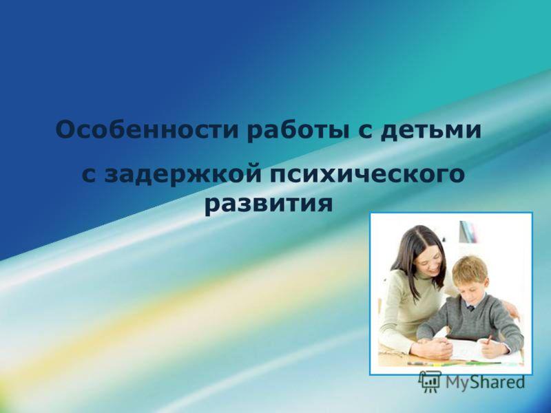 Особенности работы с детьми с задержкой психического развития