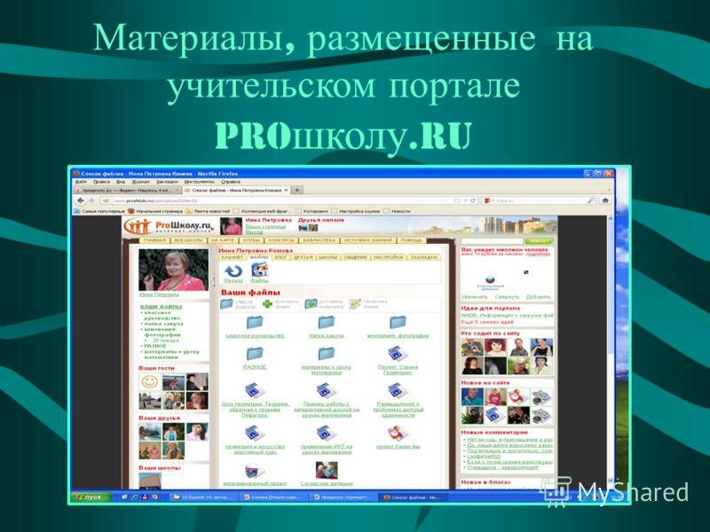 Материалы, размещенные на учительском портале PRO школу.ru