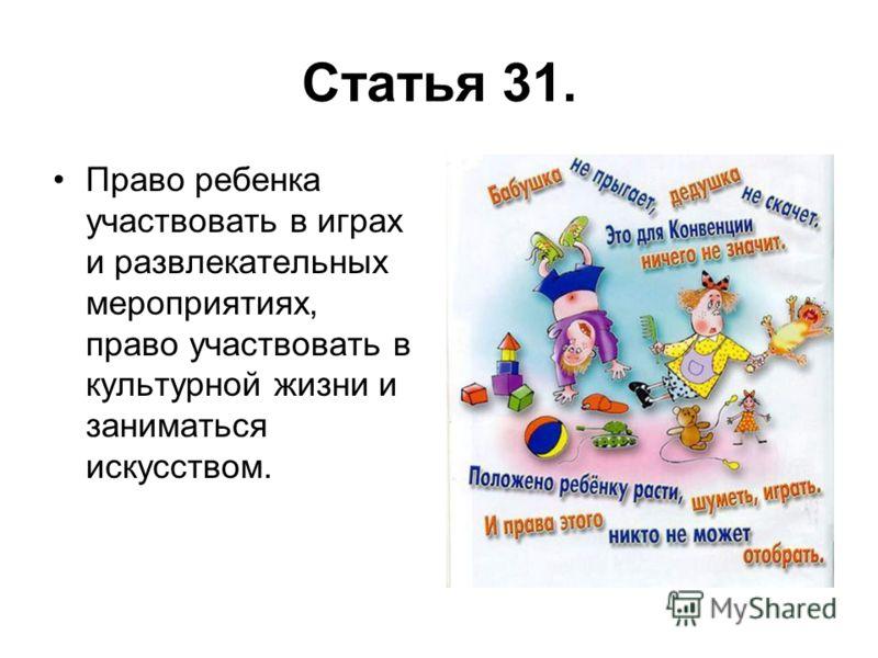Статья 31. Право ребенка участвовать в играх и развлекательных мероприятиях, право участвовать в культурной жизни и заниматься искусством.