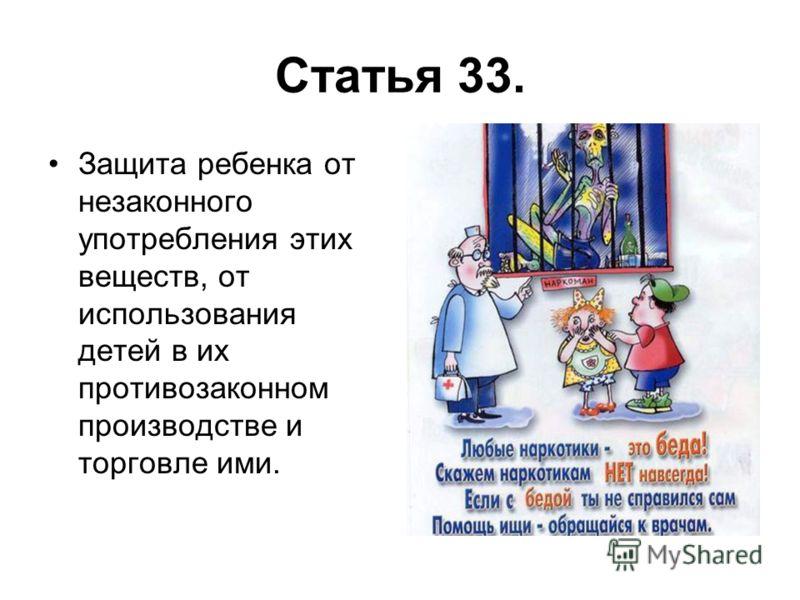 Статья 33. Защита ребенка от незаконного употребления этих веществ, от использования детей в их противозаконном производстве и торговле ими.