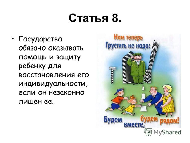 Статья 8. Государство обязано оказывать помощь и защиту ребенку для восстановления его индивидуальности, если он незаконно лишен ее.