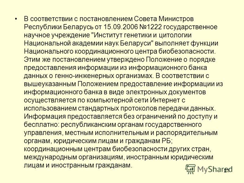 В соответствии с постановлением Совета Министров Республики Беларусь от 15.09.2006 1222 государственное научное учреждение