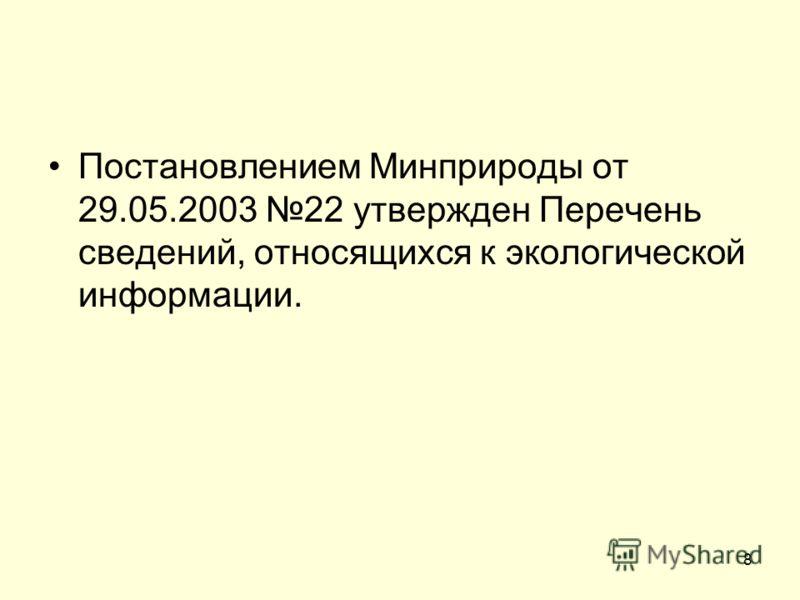 8 Постановлением Минприроды от 29.05.2003 22 утвержден Перечень сведений, относящихся к экологической информации.
