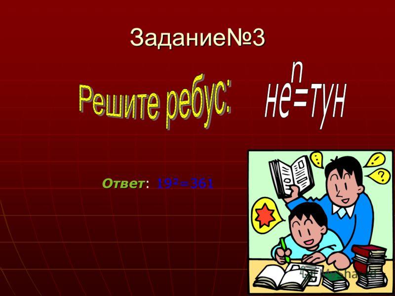 Задание3 Ответ Ответ: 19²=361