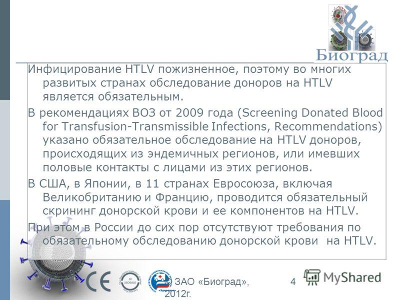 © ЗАО «Биоград», 2012г. 4 Инфицирование HTLV пожизненное, поэтому во многих развитых странах обследование доноров на HTLV является обязательным. В рекомендациях ВОЗ от 2009 года (Screening Donated Blood for Transfusion-Transmissible Infections, Recom