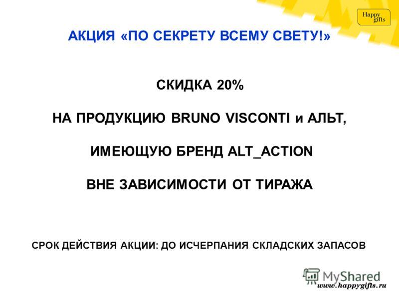 АКЦИЯ «ПО СЕКРЕТУ ВСЕМУ СВЕТУ!» СКИДКА 20% НА ПРОДУКЦИЮ BRUNO VISCONTI и АЛЬТ, ИМЕЮЩУЮ БРЕНД ALT_ACTION ВНЕ ЗАВИСИМОСТИ ОТ ТИРАЖА СРОК ДЕЙСТВИЯ АКЦИИ: ДО ИСЧЕРПАНИЯ СКЛАДСКИХ ЗАПАСОВ