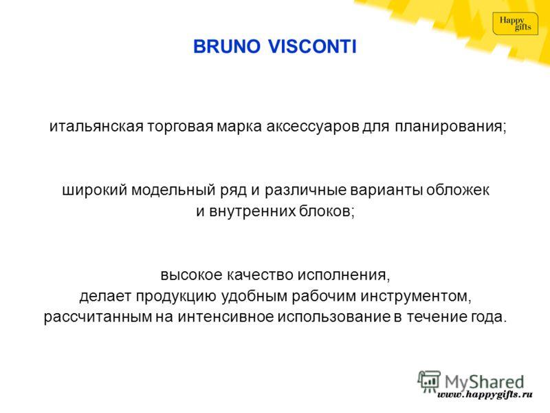 BRUNO VISCONTI итальянская торговая марка аксессуаров для планирования; широкий модельный ряд и различные варианты обложек и внутренних блоков; высокое качество исполнения, делает продукцию удобным рабочим инструментом, рассчитанным на интенсивное ис