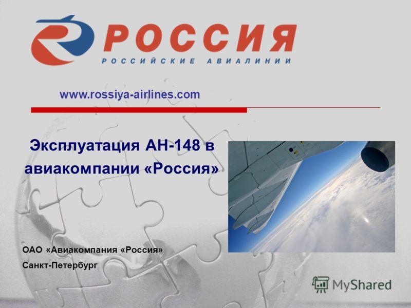 Эксплуатация АН-148 в авиакомпании «Россия» ОАО «Авиакомпания «Россия» Санкт-Петербург www.rossiya-airlines.com