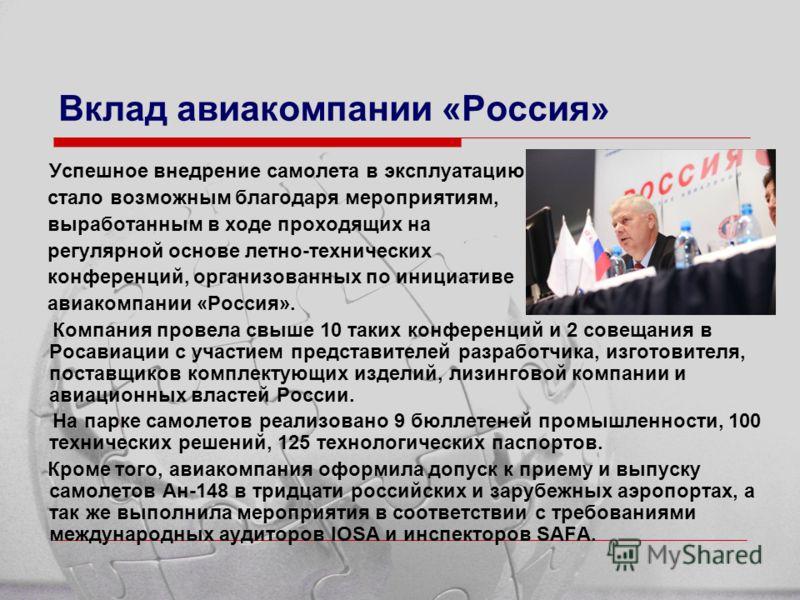 Вклад авиакомпании «Россия» Успешное внедрение самолета в эксплуатацию стало возможным благодаря мероприятиям, выработанным в ходе проходящих на регулярной основе летно-технических конференций, организованных по инициативе авиакомпании «Россия». Комп