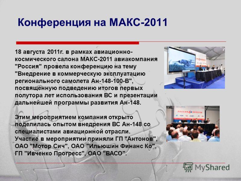 Конференция на МАКС-2011 18 августа 2011г. в рамках авиационно- космического салона МАКС-2011 авиакомпания