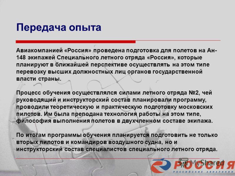 Передача опыта Авиакомпанией «Россия» проведена подготовка для полетов на Ан- 148 экипажей Специального летного отряда «Россия», которые планируют в ближайшей перспективе осуществлять на этом типе перевозку высших должностных лиц органов государствен