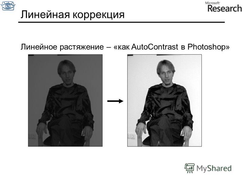 Линейная коррекция Линейное растяжение – «как AutoContrast в Photoshop»
