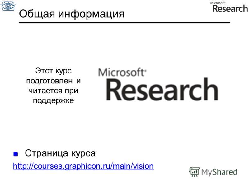 Общая информация Страница курса http://courses.graphicon.ru/main/vision Этот курс подготовлен и читается при поддержке