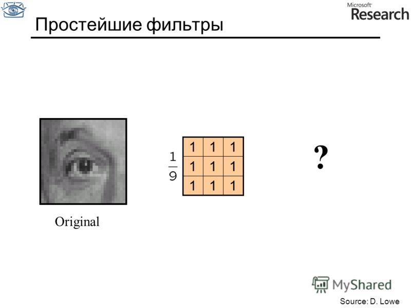 Простейшие фильтры Original ? 111 111 111 Source: D. Lowe