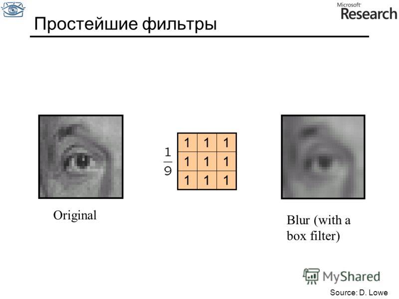Простейшие фильтры Original 111 111 111 Blur (with a box filter) Source: D. Lowe