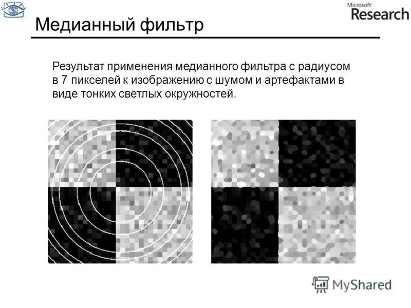 Медианный фильтр Результат применения медианного фильтра с радиусом в 7 пикселей к изображению с шумом и артефактами в виде тонких светлых окружностей.