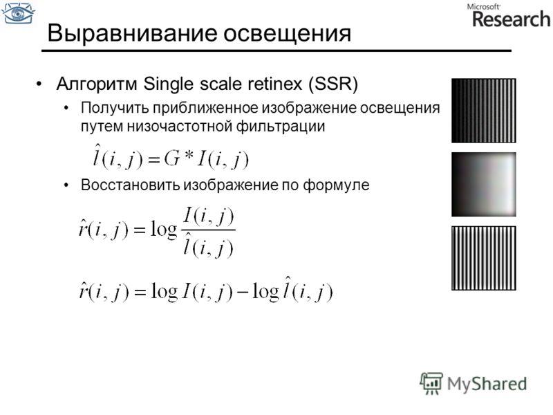 Выравнивание освещения Алгоритм Single scale retinex (SSR) Получить приближенное изображение освещения путем низочастотной фильтрации Восстановить изображение по формуле