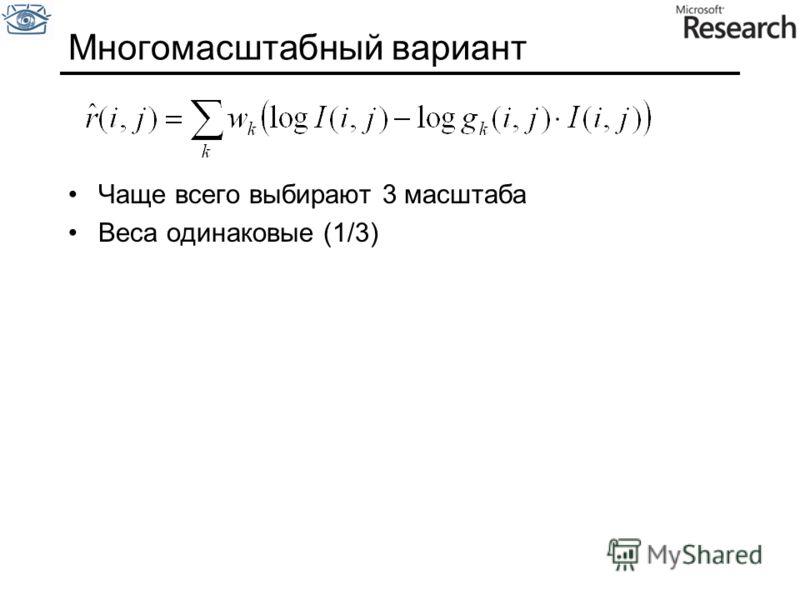 Многомасштабный вариант Чаще всего выбирают 3 масштаба Веса одинаковые (1/3)