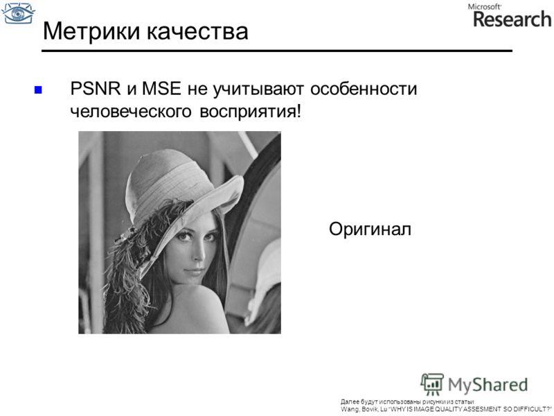 Метрики качества PSNR и MSE не учитывают особенности человеческого восприятия! Оригинал Далее будут использованы рисунки из статьи Wang, Bovik, Lu WHY IS IMAGE QUALITY ASSESMENT SO DIFFICULT?
