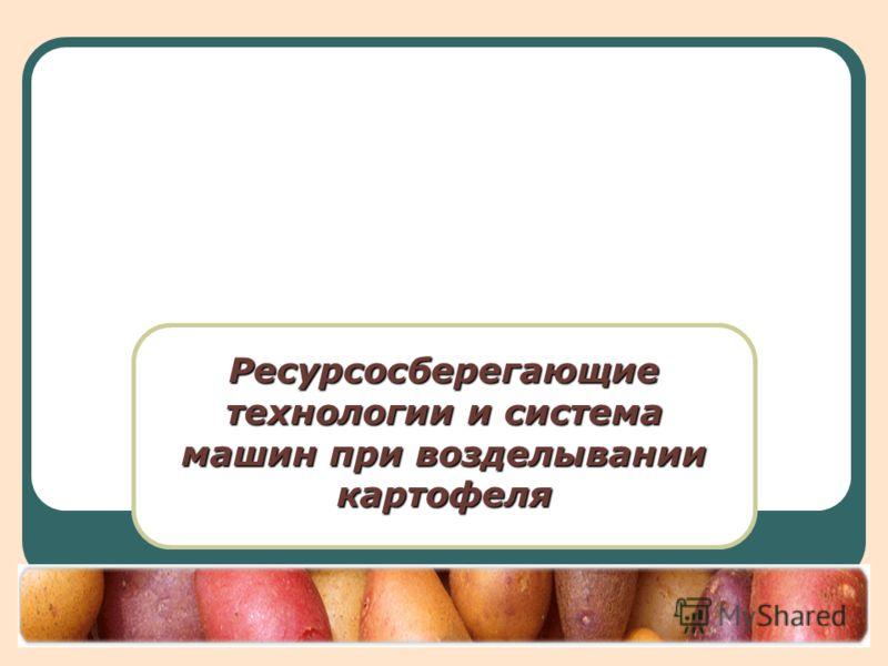 Ресурсосберегающие технологии и система машин при возделывании картофеля