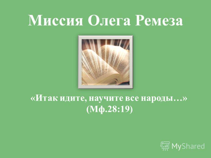 Миссия Олега Ремеза «Итак идите, научите все народы…» (Мф.28:19)