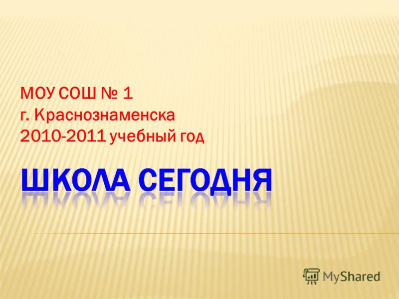 МОУ СОШ 1 г. Краснознаменска 2010-2011 учебный год