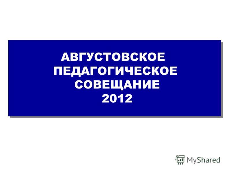 Нижнедевицк 2012 АВГУСТОВСКОЕ ПЕДАГОГИЧЕСКОЕ СОВЕЩАНИЕ 2012