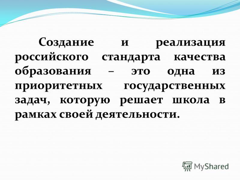 Создание и реализация российского стандарта качества образования – это одна из приоритетных государственных задач, которую решает школа в рамках своей деятельности.
