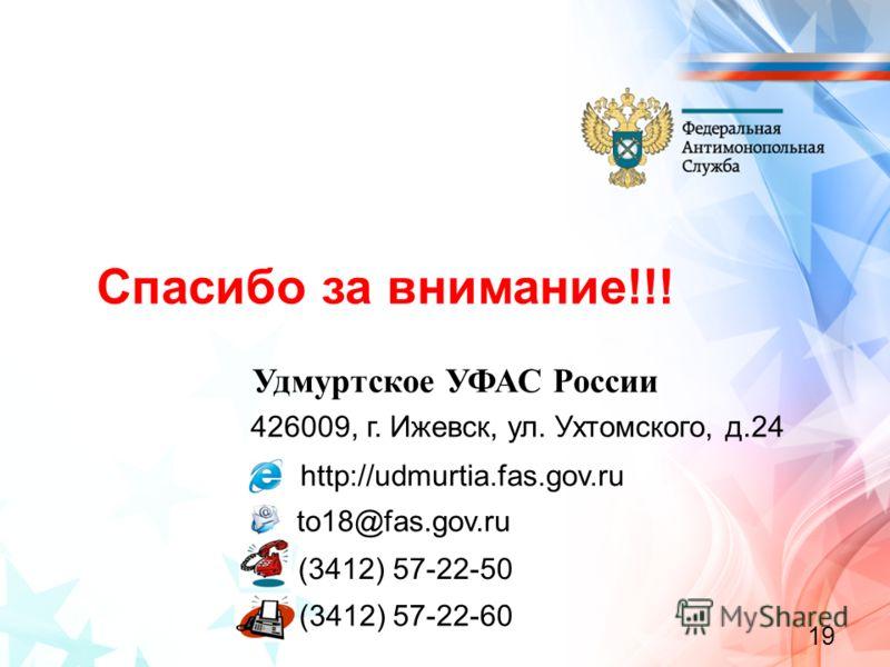 Спасибо за внимание!!! http://udmurtia.fas.gov.ru to18@fas.gov.ru 426009, г. Ижевск, ул. Ухтомского, д.24 +7 (3412) 57-22-50 Удмуртское УФАС России (3412) 57-22-60 19