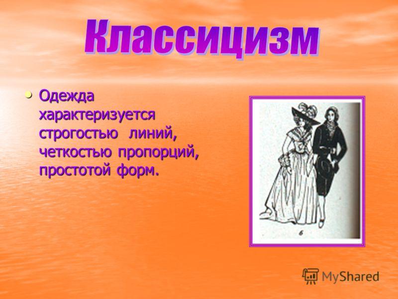 Одежда стиля Рококо Одежда стиля Рококо не претерпела сильных изменений по сравнению с одеждой стиля Барокко. Лишь линии стали еще более изящно изящными.