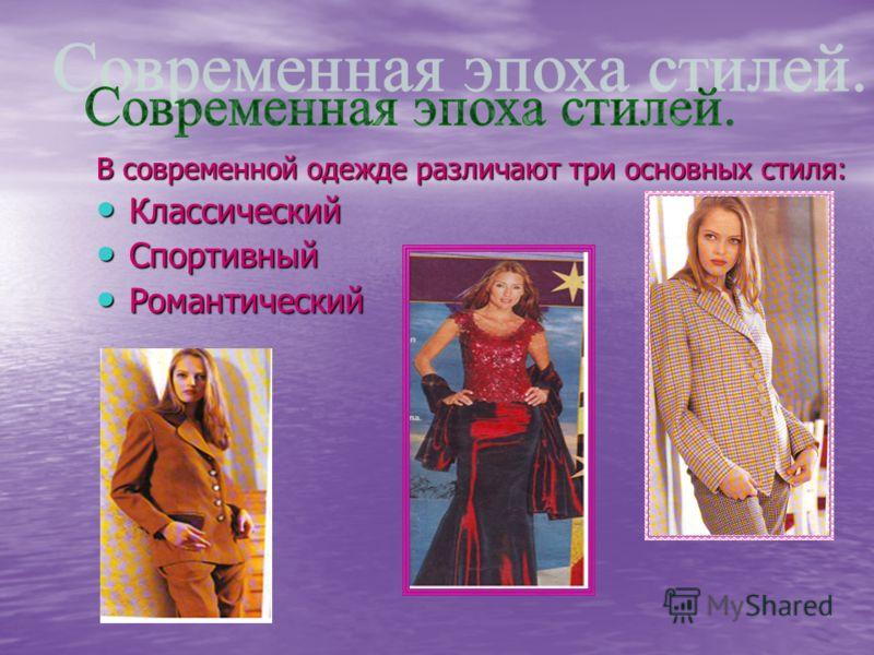 Стиль модерн характеризует стремительное изменение форм платья – от легкого, полуприлегающего к тяжелому, с пышными рукавами, с турнюрами, которые зрительно увеличивали нижнюю часть торса.