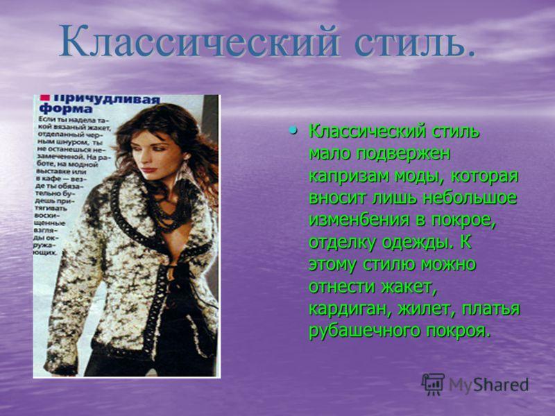 В современной одежде различают три основных стиля: Классический Классический Спортивный Спортивный Романтический Романтический