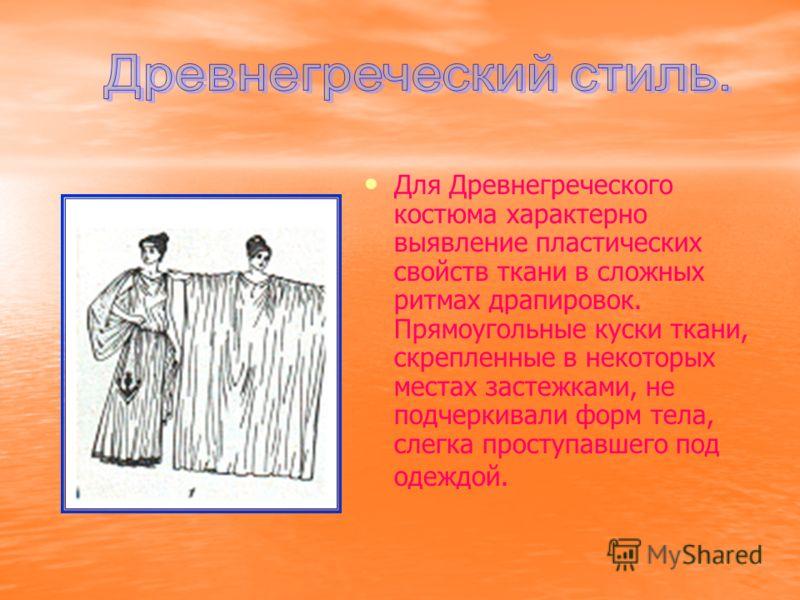 Каждая историческая эпоха характеризуется определенным стилем одежды. 1. 1. Древнегреческий. 2. 2. Готический. 3. 3. Ренессанс. 4. 4. Барокко. 5. 5. Рококо. 6. 6. Классицизм. 7. 7. Ампир. 8. 8. Романтизм. 9. 9. Модерн.