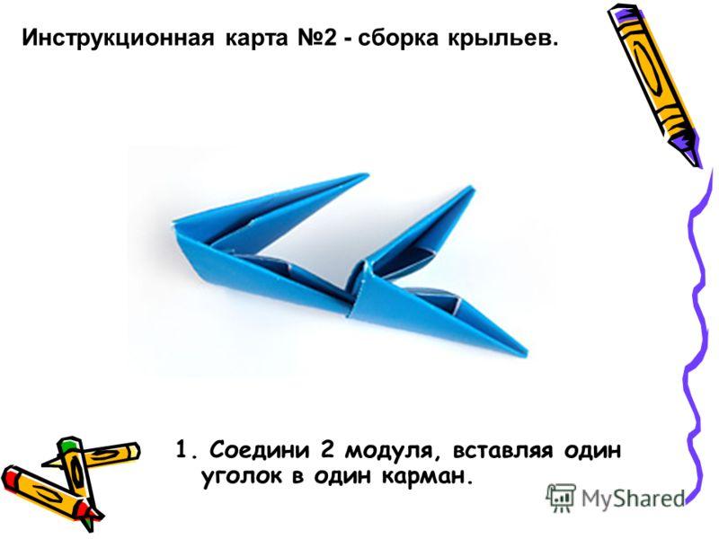 Инструкционная карта 2 - сборка крыльев. 1. Соедини 2 модуля, вставляя один уголок в один карман.