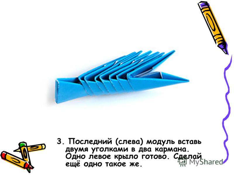 3. Последний (слева) модуль вставь двумя уголками в два кармана. Одно левое крыло готово. Сделай ещё одно такое же.