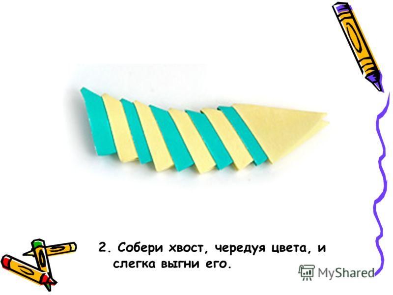 2. Собери хвост, чередуя цвета, и слегка выгни его.