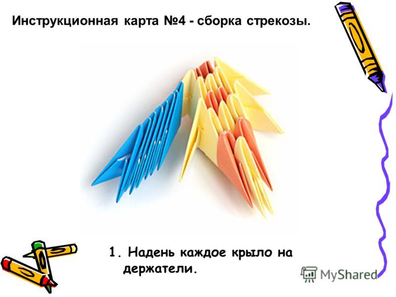 Инструкционная карта 4 - сборка стрекозы. 1. Надень каждое крыло на держатели.