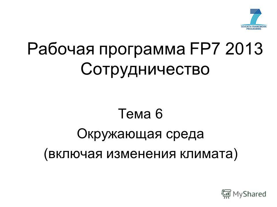 Рабочая программа FP7 2013 Сотрудничество Тема 6 Окружающая среда (включая изменения климата)