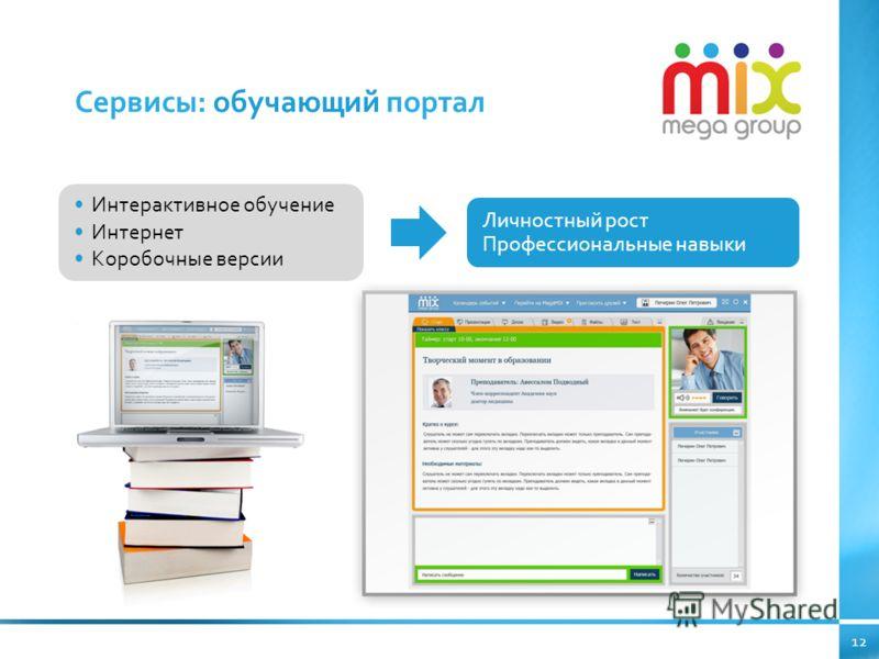Сервисы: обучающий портал 12 Интерактивное обучение Интернет Коробочные версии Личностный рост Профессиональные навыки