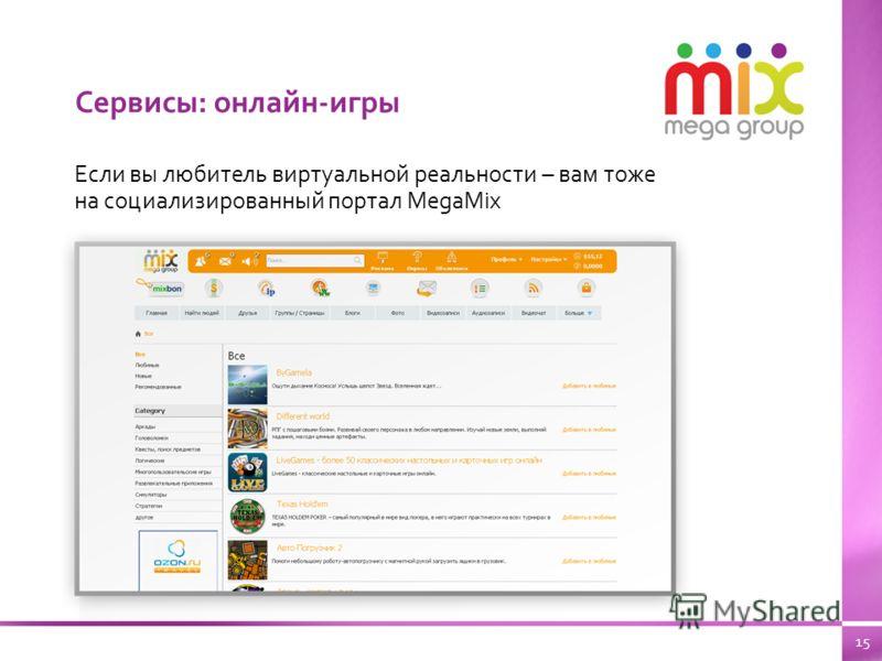 15 Сервисы: онлайн-игры Если вы любитель виртуальной реальности – вам тоже на социализированный портал MegaMix