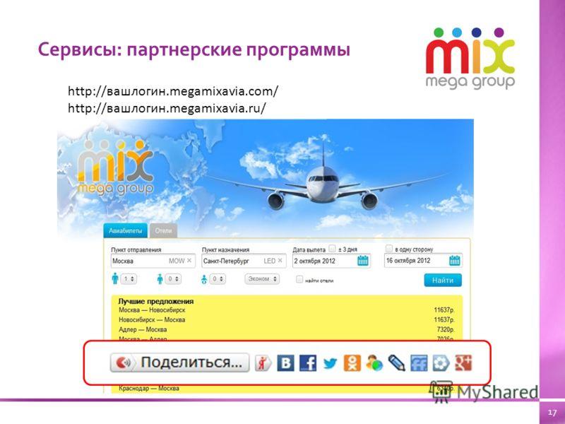 17 Сервисы: партнерские программы http://вашлогин.megamixavia.com/ http://вашлогин.megamixavia.ru/
