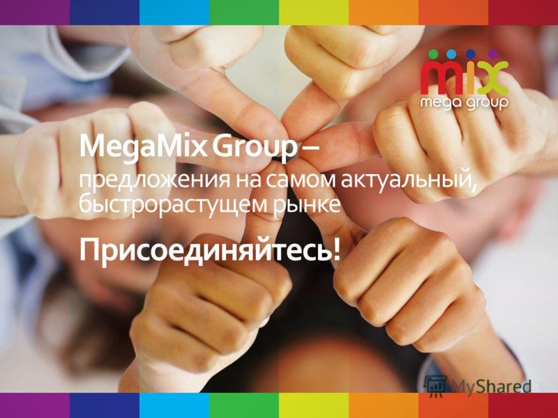 MegaMix Group – предложения на самом актуальный, быстрорастущем рынке Присоединяйтесь!