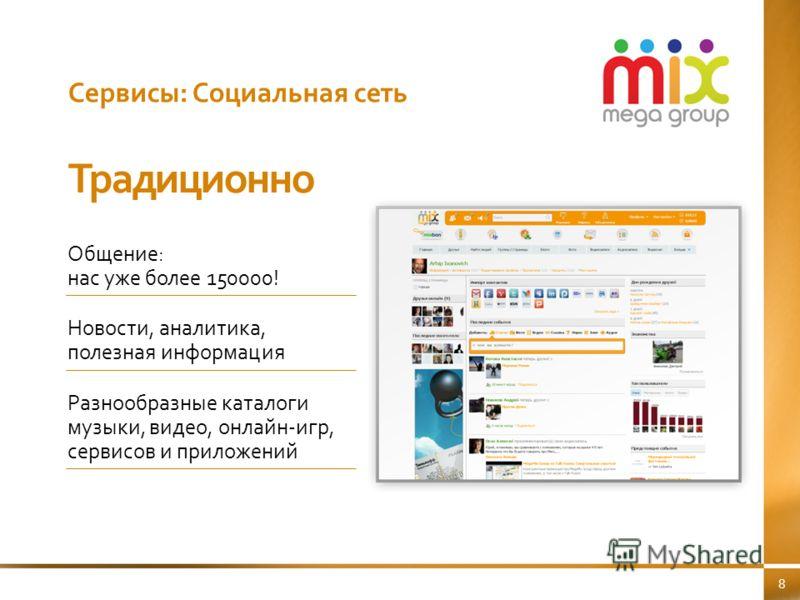 Сервисы: Социальная сеть Общение: нас уже более 150000! Новости, аналитика, полезная информация Разнообразные каталоги музыки, видео, онлайн-игр, сервисов и приложений Традиционно 8