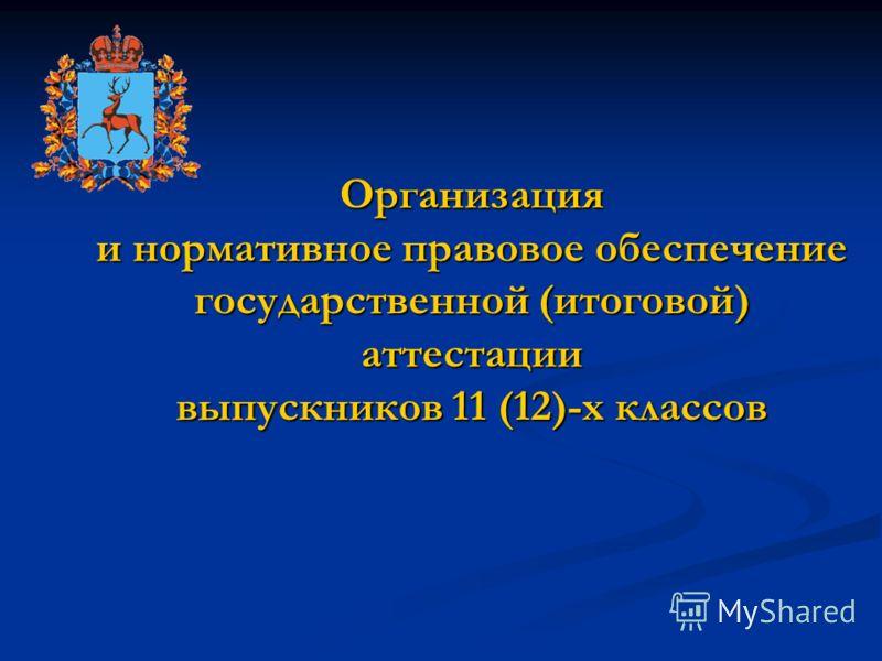 Организация и нормативное правовое обеспечение государственной (итоговой) аттестации выпускников 11 (12)-х классов