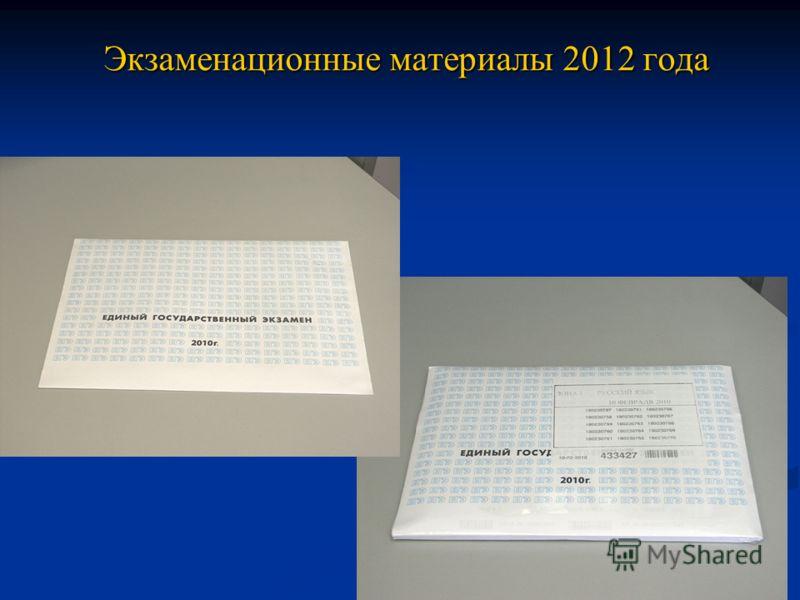 Экзаменационные материалы 2012 года