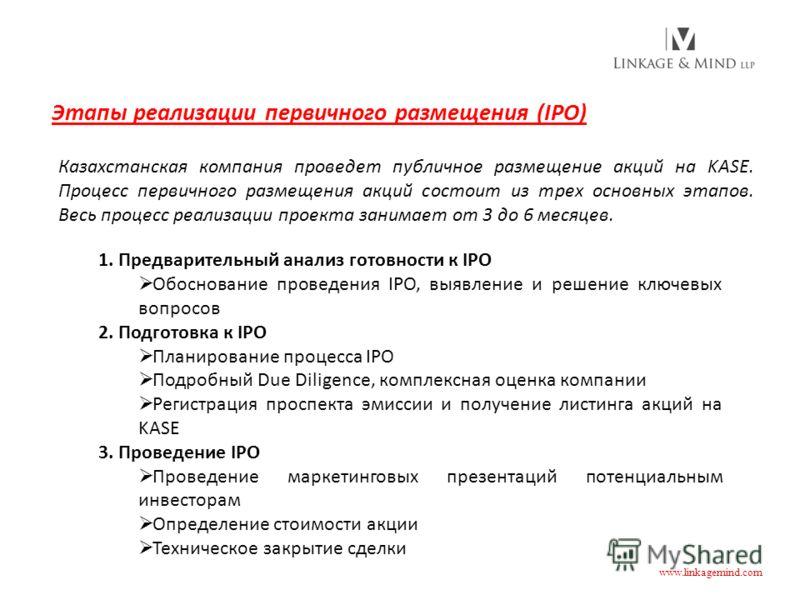 Казахстанская компания проведет публичное размещение акций на KASE. Процесс первичного размещения акций состоит из трех основных этапов. Весь процесс реализации проекта занимает от 3 до 6 месяцев. Этапы реализации первичного размещения (IPO) 1. Предв