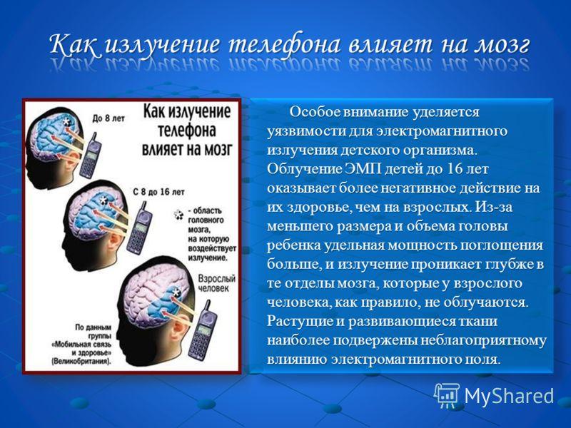 Особое внимание уделяется уязвимости для электромагнитного излучения детского организма. Облучение ЭМП детей до 16 лет оказывает более негативное действие на их здоровье, чем на взрослых. Из-за меньшего размера и объема головы ребенка удельная мощнос