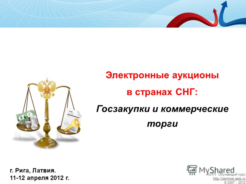 Курс 2007 2012 г рига латвия 11 12 апреля