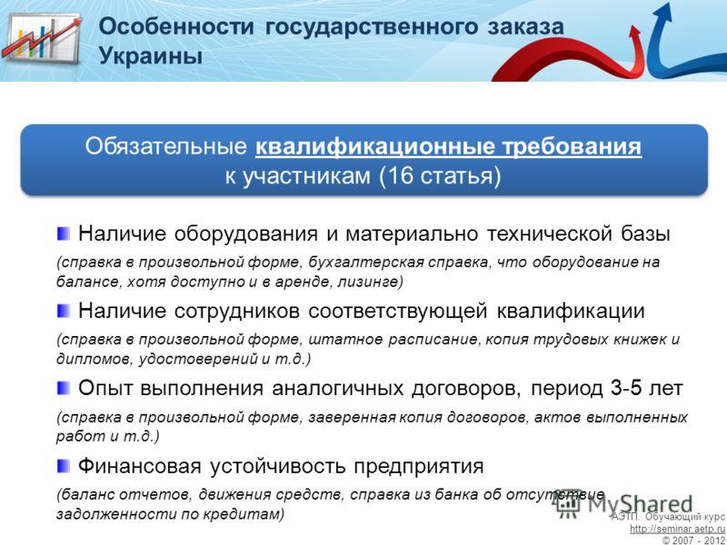 Особенности государственного заказа Украины Обязательные квалификационные требования к участникам (16 статья) Обязательные квалификационные требования к участникам (16 статья) Наличие оборудования и материально технической базы (справка в произвольно